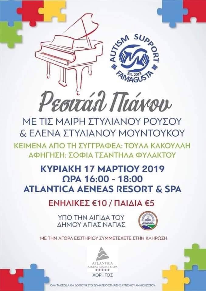 Φιλανθρωπικό Ρεσιτάλ Πιάνου