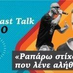 Zulucast Talk #6 – JUΛIO «Ραπάρω στίχους που λένε αλήθειες»