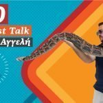 Zulucast Talk #10 – Γιάννης Αγγελή «Ο Γητευτής των φιδιών»
