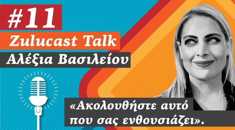 Zulucast Talk #11 – Αλέξια Βασιλείου