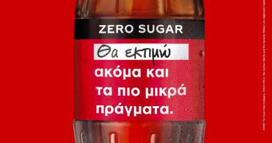 Εσύ είδες το νέο μήνυμα στο μπουκάλι της Coca Cola;