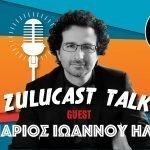 Zulucast Talk Podcast #23 | Μάριος Ιωάννου Ηλία