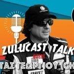 Zulucast Talk Podcast #27 | Κώστας Γεωργίου Chips: Αδρεναλίνη, χωμάτινες ειδικές κι ανάποδα τιμόνια