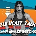 Zulucast Talk Podcast #28 | Ιωάννα Χριστοφή: Καταστρέφοντας αντιπάλους