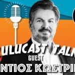 Zulucast Talk Podcast #34 | Λεόντιος Κωστρίκης: Άγνωστος μεταξύ αγνώστων