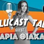 Zulucast Talk Podcast #33 | Μαρία Φιακά: Ο ηθοποιός πρέπει να είναι αληθινός