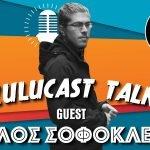 Zulucast Talk Podcast #35 | Άγγελος Σοφοκλέους: Η τυραννία της διχόνοιας