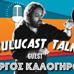 Zulucast Talk Podcast #38 | Γιώργος Καλογήρου: Ο κόσμος εκπαιδεύεται από την τέχνη