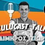 Zulucast Talk Podcast #39 | Βλαδίμηρος Τζιωρτζής: Δεν σταματώ να ονειρεύομαι