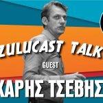 Zulucast Talk Podcast #47   Χάρης Τσέβης: Να βρεις τι ταιριάζει σε σένα