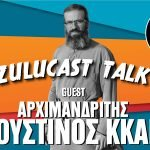 Zulucast Talk Podcast #49   Αρχιμανδρίτης Αυγουστίνος Κκαράς: Να είμαστε άνθρωποι!