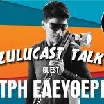 Zulucast Talk Podcast #50   Άντρη Ελευθερίου: Στο δρόμο για το Τόκιο