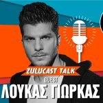 Ο Λούκας Γιώρκας στο Zulucast Talk