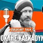 Ο Σοφοκλής Κασκαούνιας στο Zulucast Talk