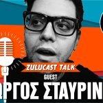 Ο Γιώργος Σταυρινού στο Zulucast Talk