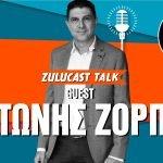 Ο Δρ. Αντώνης Ζορπάς στο Zulucast Talk